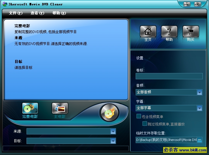 3herosoft movie dvd cloner 3.1.7.0430trees