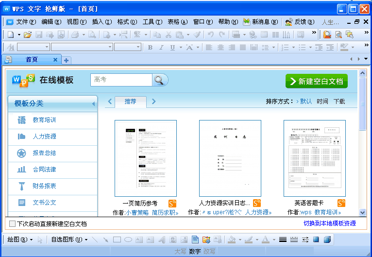 WPS Office 2010 个人版 V2.0 官方中文免费版