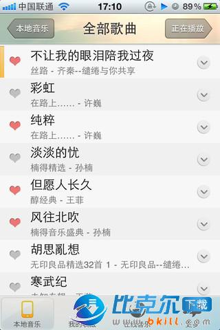 how to download qq music on iphone