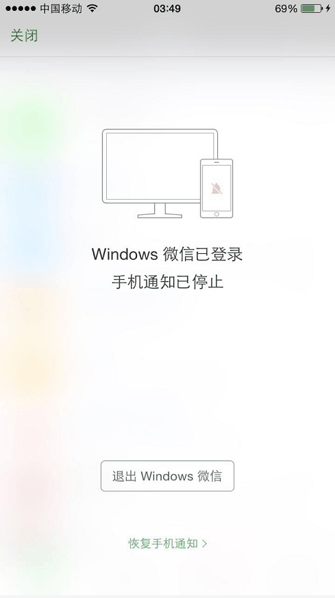 微信 for Windows