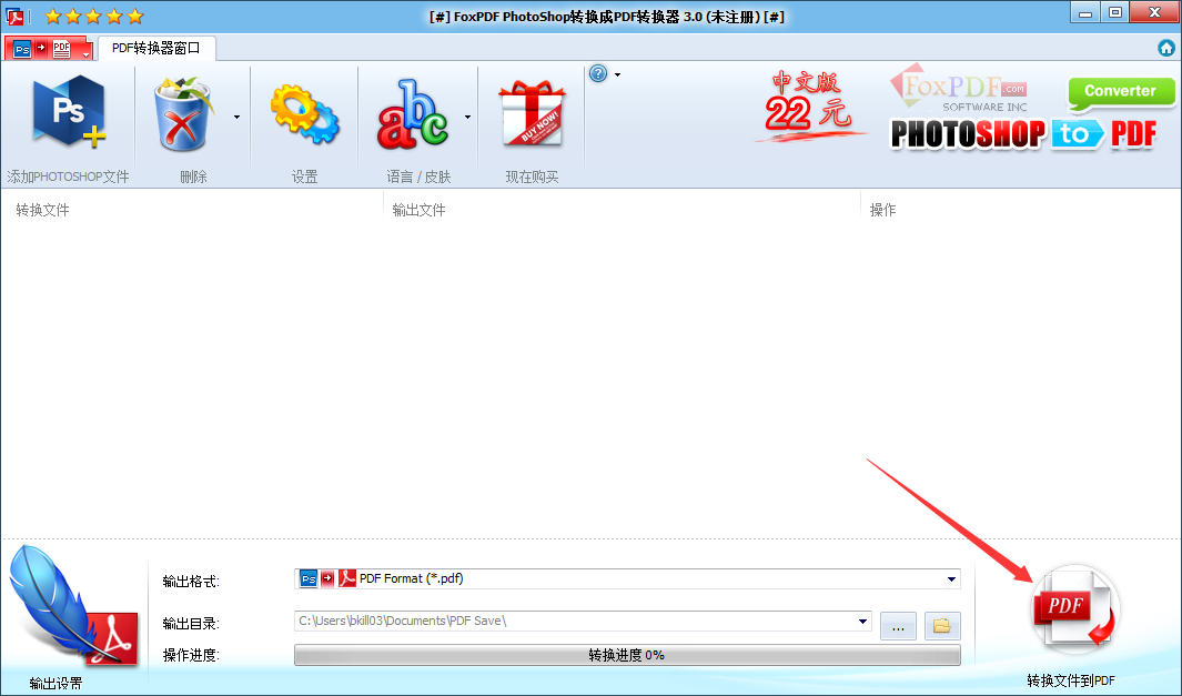 psd to pdf converter download