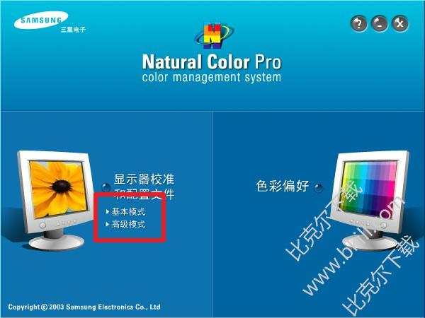 Natural Color PRO校色软件