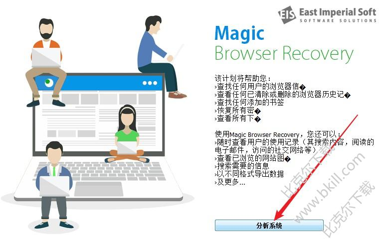 Magic Browser Recover